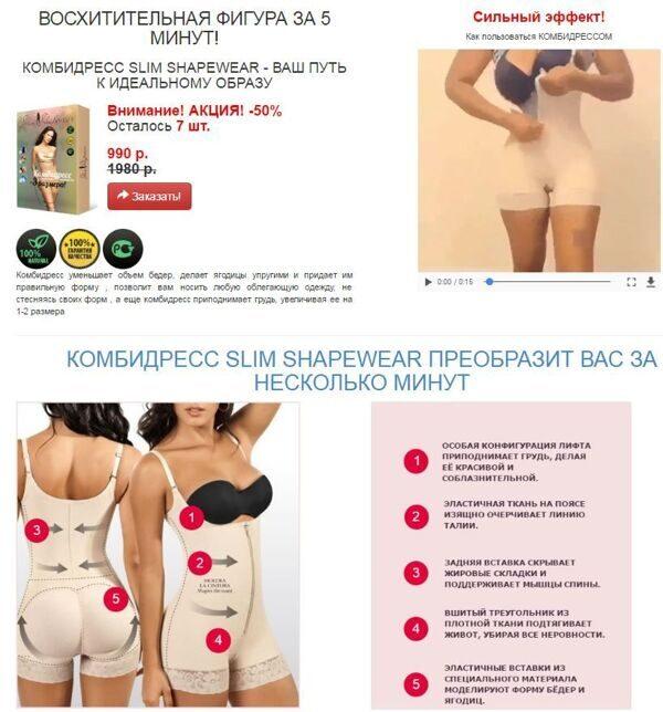 slim_shapewear_kitayskaya_poddelka.jpg